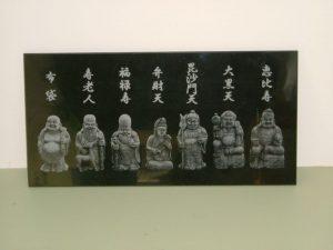 七福神石版彫刻