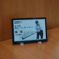 ゴルフ・コンペ優勝記念プレート